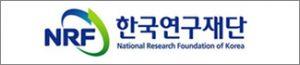 한국연구재단2