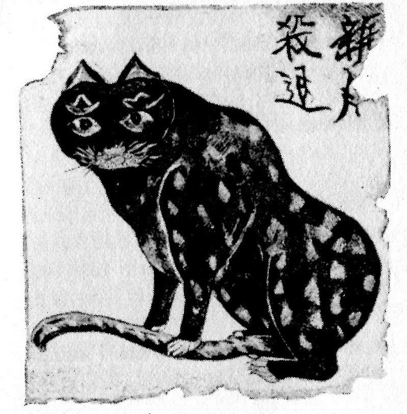 고양이(한역연)
