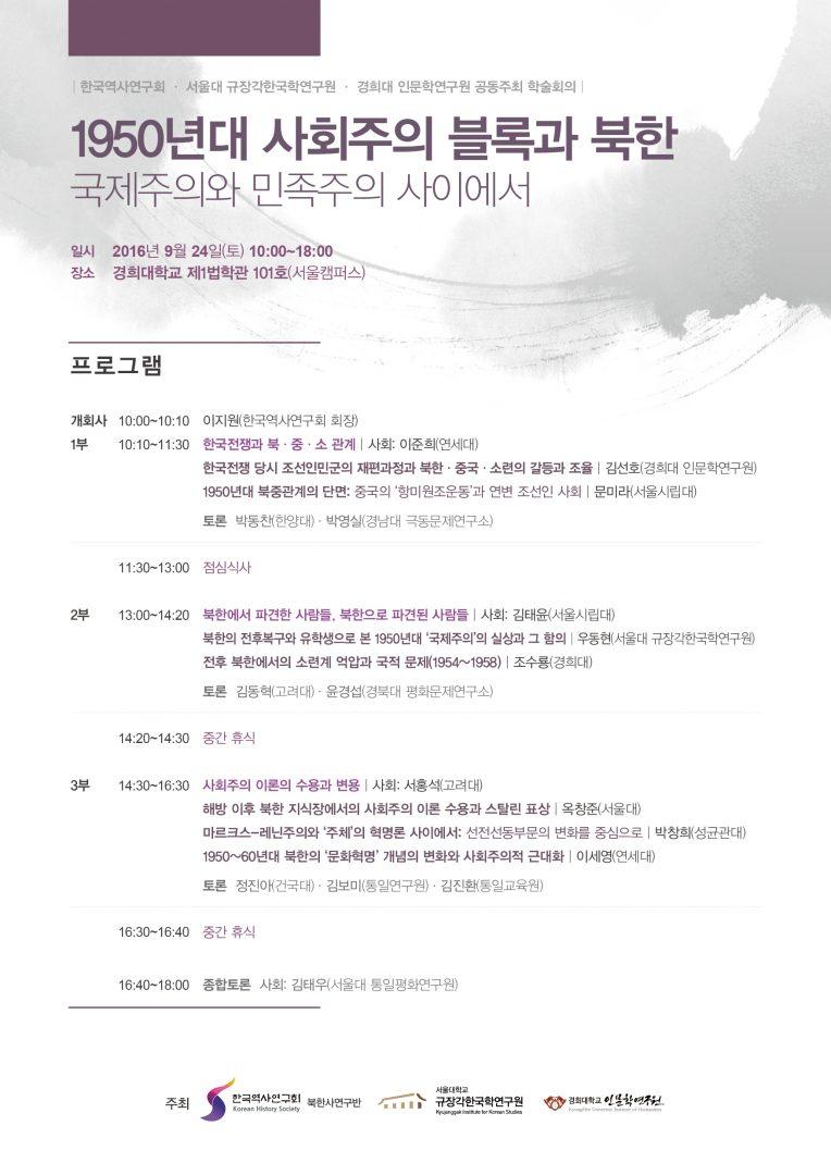 한역연북한사반학술회의_150