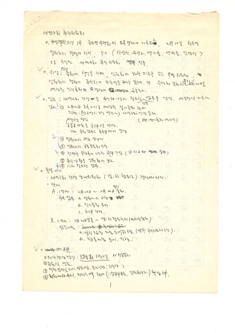 사진01한근연새추위회의기록_임경석