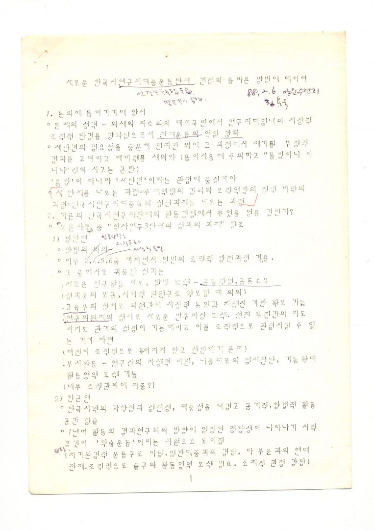 사진02정용욱_연구자대중운동단체건설_망원수련회