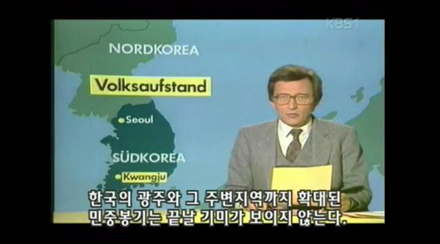 독일방송(1980년)