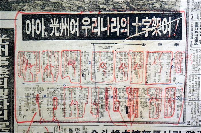 삭제되기 전 전남매일신문(6월 3일)
