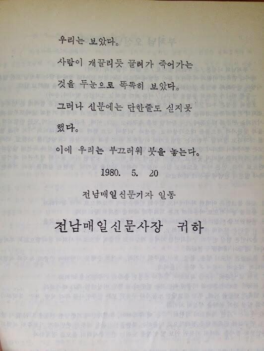 전남매일신문 사직서